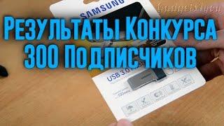 Результаты конкурса, флешка Samsung 32 Gb Duo