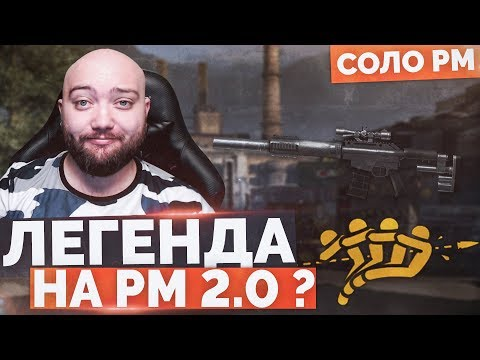WarFace 🔘 ЛЕГЕНДА НА РМ 2.0 - САМОНАГИБ ? 🔘 СОЛО РМ - McMillan CS5 thumbnail