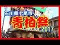 【散策物語】青柏祭 2017 ~石川県七尾市~