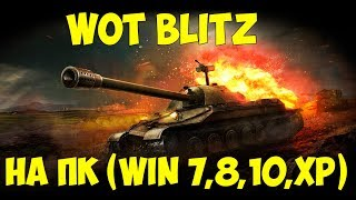 Как установить world of tanks blitz на ПК (WINDOWS XP, 7, 8, 10)