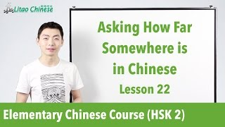 Asking how far somewhere is in Chinese | HSK 2 - Lesson 22 (Clip) - Learn Mandarin Chinese