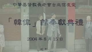 20040815信友堂韓偉館奉獻禮拜
