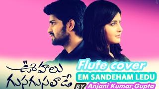 Em Sandeham Ledu | Flute Cover | Oohalu Gusagusalade | Telugu  Song Flute Instrumental