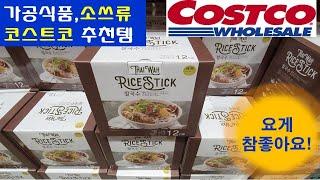 코스트코 가공식품 소쓰 즉석식품 추천 제품 소개 합니다…