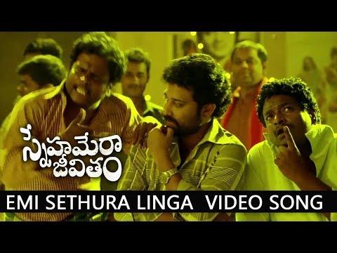 Emi Sethura Linga Video Song | Snehamera Jeevitham | Sivabalaji, Rajeev Kanakala | Mahesh