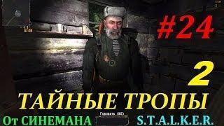 Прохождение мода Тайные Тропы 2 - 24 серия - Разуваев и Артефакт Сверхпроводник