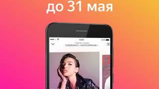 Высокое качество звука за 99 руб/мес на Яндекс.Музыке