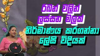 රිබන් වලින් ලස්සන මලක් නිර්මාණය කරගන්නා ලේසි විදියක් | Piyum Vila | 16 - 10 - 2020 | Siyatha TV Thumbnail