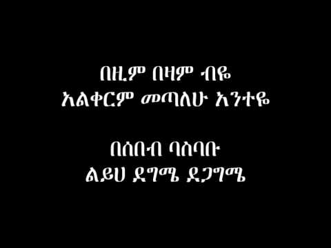 Sebebe Kuku Sebsebe  - Lyrics