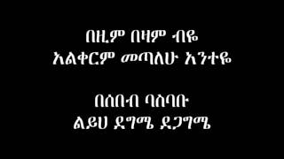 Kuku Sebsebe - Sebebe ሰበቤ (Amharic With Lyrics)