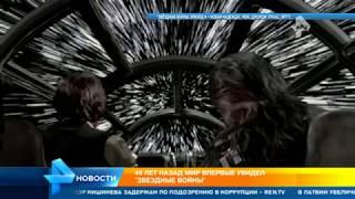 Фантастическая сага  Звездные войны  отметила 40 летний юбилей