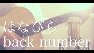 はなびら / back number (cover)