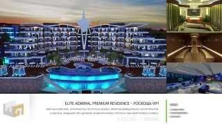 Elite Admiral Premium Residence  Недвижимость в Турции Алания(Хотите купить недвижимость в Турции? Узнать цены на недвижимость в Алания? Обращайтесь к профессионалам:..., 2015-07-01T08:37:42.000Z)