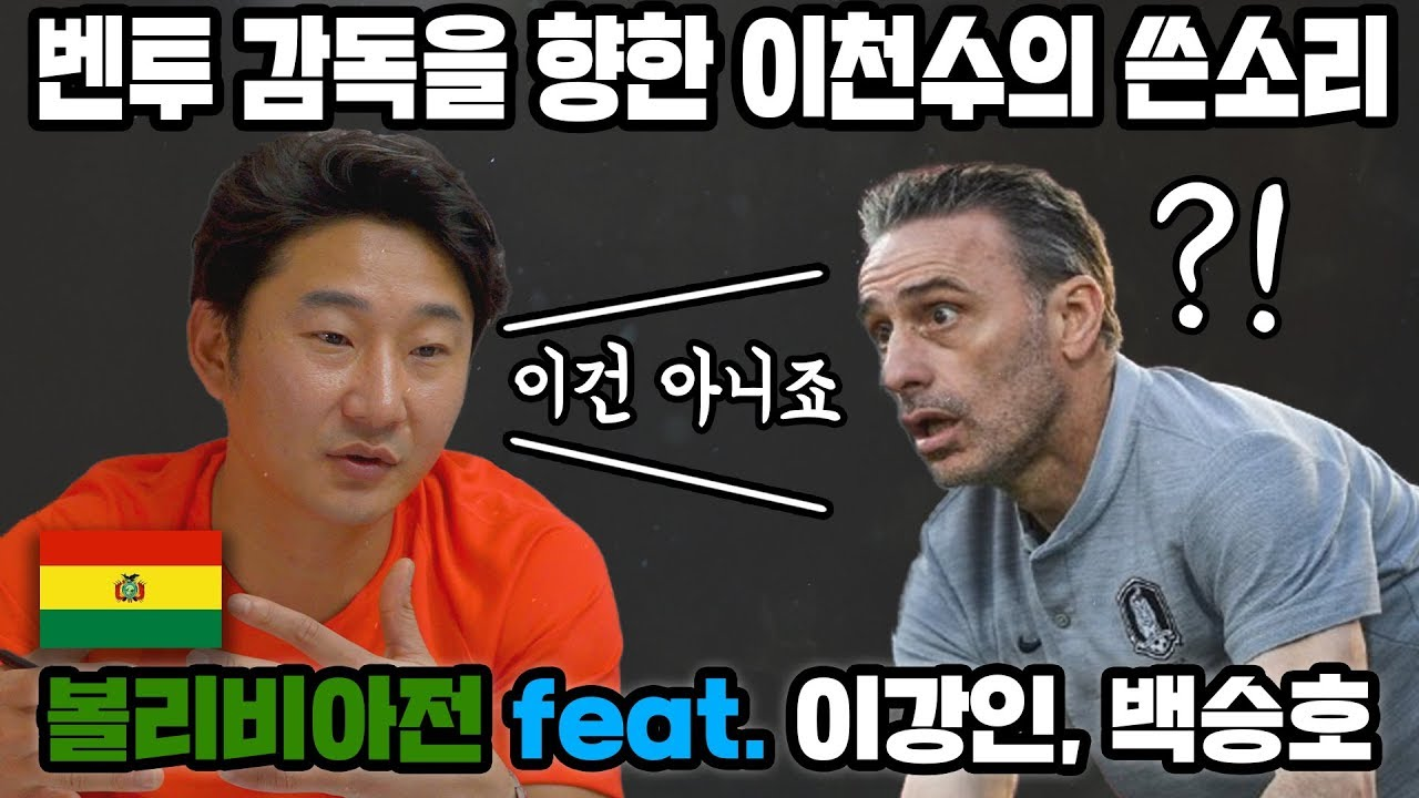 이천수가 평가하는 벤투 감독 (날카롭다;;) feat.이강인 이승우