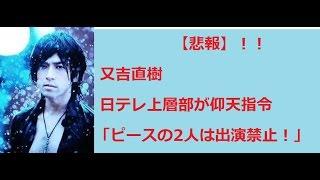 【悲報】又吉直樹 日テレ上層部が仰天指令「ピースの2人は出演禁止!」...