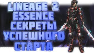 Секрет успешного старта на Lineage 2 Essence