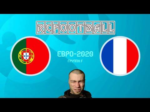 ПРЯМАЯ ТРАНСЛЯЦИЯ Португалия - Франция Portugal France