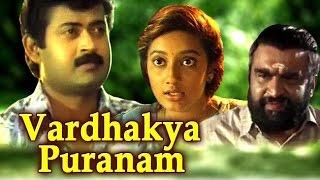 Vardhakya Puranam | Full Malayalam Movie | Manoj K Jayan, Kanaka, Narendra Prasad