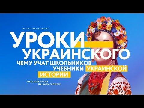 """Уроки украинского: чему учат школьников учебники украинской истории? (факты, """"Спутник и Погром"""")"""