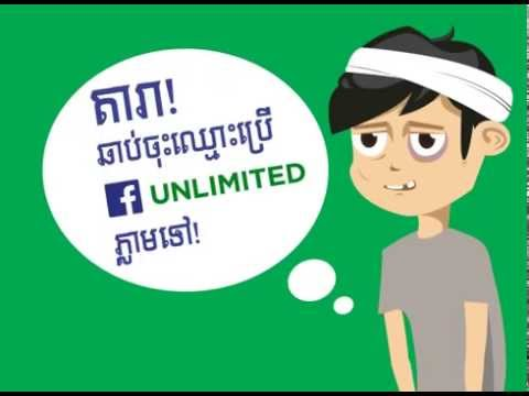 Facebook Unlimited4