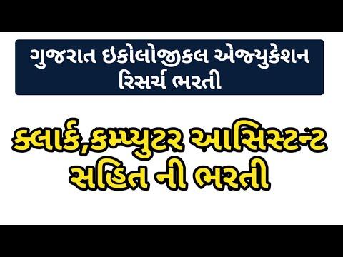 Geer Foundation Gandhinagar recruitment 2019