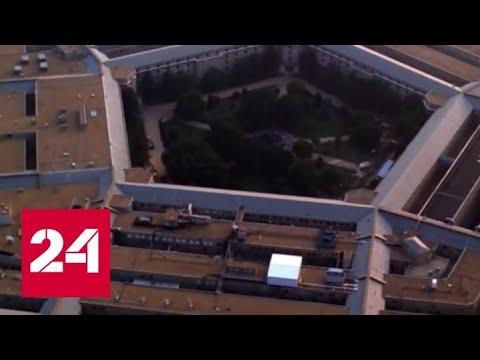 Пентагон: у нас нет доказательств сговора Москвы с талибами - Россия 24