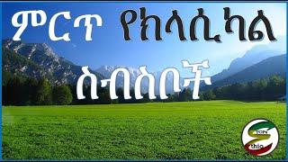 Best Ethiopian Instrumental Music Collections | Ethiopian Classical Music