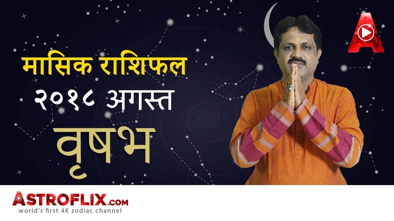 Vrishabh Rashi August 2018 Rashifal In Hindi Taurus August 2018