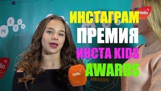 Инстаграм-премия Инста KIDS AWARDS 2017 | Катя Адушкина, Нюта | Премия поколение z
