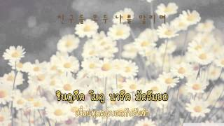 [THAISUB] Taste - Don't Smile at Me, Falling Love with You (웃지마 정들어)