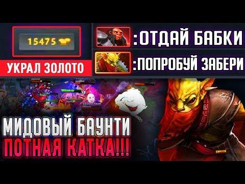 видео: +15 000 ГОЛДЫ КОМАНДЕ!!! ПАТЧ 7.22с МИДОВЫЙ БАУНТИ ХАНТЕР!!! 😱