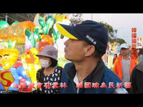 韓國瑜介紹台灣燈會在雲林家鄉