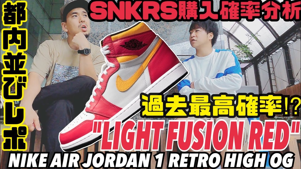 "【 SNKRS 過去最高確率‼︎】NIKE AIR JORDAN 1 RETRO HIGH OG ""LIGHT FUSION RED"""
