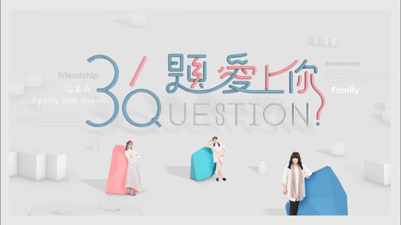《36題愛上你》記者會宣傳片花 - YouTube