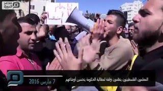 مصر العربية   المعلمون الفلسطينيون ينظمون وقفة لمطالبة الحكومة بتحسين أوضاعهم
