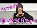 【バレンタイン】初めての手作りチョコに挑戦 の動画、YouTube動画。