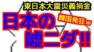 韓国ランキング外!!  3.11 東日本大震災への韓国義捐金の事実を知りネチズン発狂!!