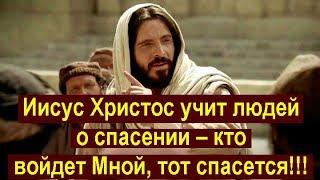 Иисус Христос учит людей о спасении – кто войдет Мной, тот спасется!!! ★ Ак-Бекет ★