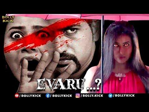 Hindi Dubbed Movies 2020 Full Movie | Evaru Full Movie | Action Movies | Horror Movies