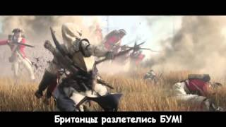 Литерал Literal ASSASSIN'S CREED 3