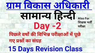 UPSSSC | VDO | 15 DAYS REVISION CLASS | HINDI DAY -2