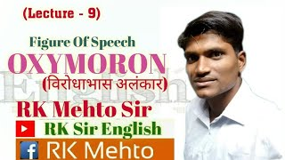 🔴 English Grammar Class | Figure of Speech OXYMORON | Best Explained By RK Mehto Sir