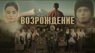 Эльдар Жаникаев - Возрождение (официальное видео).