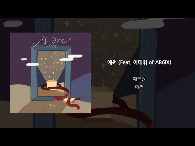 애즈원 (As One) '애써 (It's ok not to be ok) (Feat. 이대휘 of AB6IX)' LYRIC VIDEO