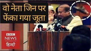 Shoe Attack: George Bush, Nawaz Sharif to Arvind Kejriwal and GVL Narasimha Rao (BBC Hindi)