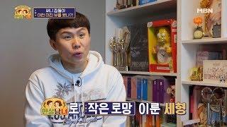 [현실남녀 선공개]소녀시대 써니네 집에서 '똥' 싼 첫 연예인 양세형!