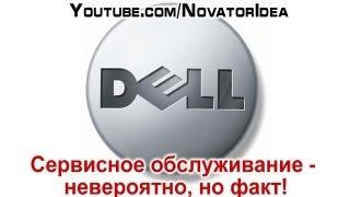 Dell - сервисное обслуживание - невероятно, но факт!