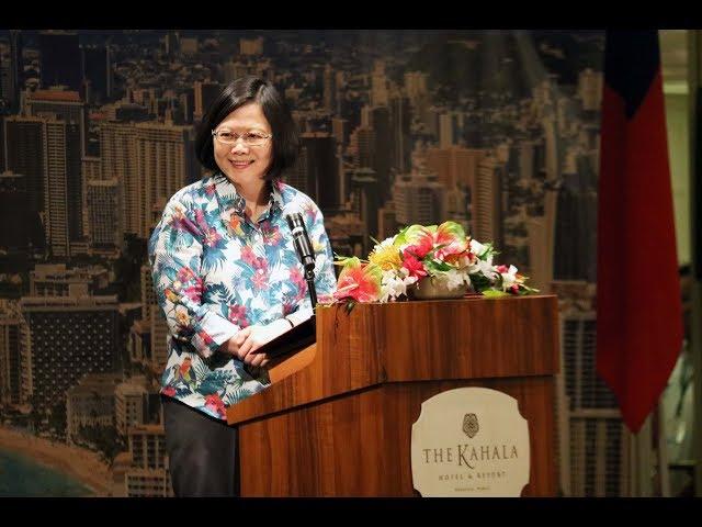 【央廣新聞】夏威夷僑宴 總統:與太平洋地區建夥伴關係