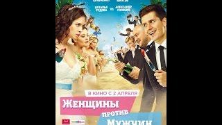 Женщины против мужчин (2015) Русский трейлер