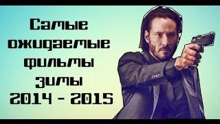 Самые ожидаемые фильмы зимы 2014 - 2015